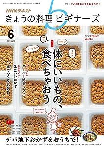 NHK きょうの料理 ビギナーズ 2016年 6月号 [雑誌] (NHKテキスト)