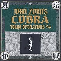 Cobra-Tokyo Operations '94