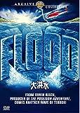 大洪水 [DVD]