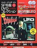 ジェリーアンダーソン特撮DVD 創刊号 (サンダーバード第1話/謎の円盤UFO第1話) [分冊百科] (DVD×2付)