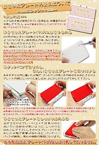 任天堂 New Nintendo 3DS 着せ替えプレート (C)1211うさぎさん ( アイスクリーム ) PC白ベース クリアコーティング (株)ウェルカンパニー