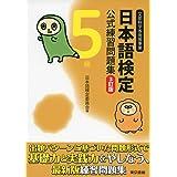 日本語検定公式練習問題集 3訂版 5級
