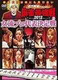 近代麻雀presents 麻雀最強戦2012 女流代表決定戦/上[DVD]