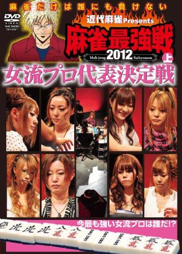 麻雀最強戦2012 女流代表決定戦 上巻 [DVD]