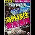 週刊東洋経済 2015年2/21号 [雑誌]