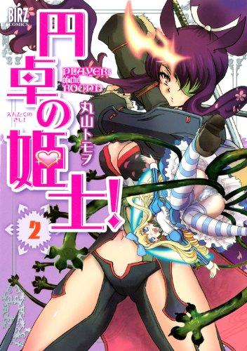 円卓の姫士! (2) (バーズコミックス)