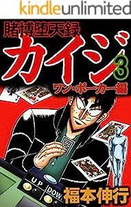 賭博堕天録 カイジ  ワン・ポーカー編 3巻 表紙画像