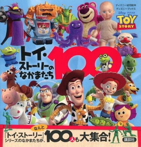 トイ・ストーリーのなかまたち100 (ディズニーブックス) (ディズニーブックス ディズニー幼児絵本)