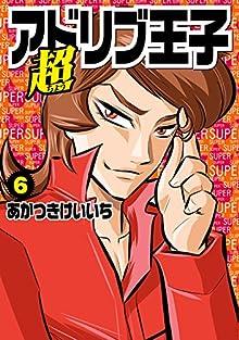 [あかつきけいいち] 超アドリブ王子 第01-06巻
