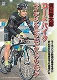 須田晋太郎 ライディングテクニック・クリニック 基礎編(仮) [DVD]