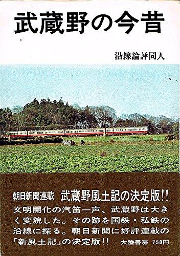 武蔵野の今昔 (1973年)
