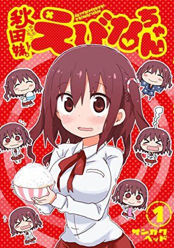 秋田妹! えびなちゃん 1 (ヤングジャンプコミックス)