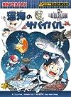 深海のサバイバル (かがくるBOOK—科学漫画サバイバルシリーズ)