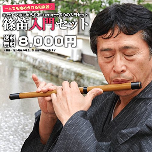 篠笛入門セット (しのぶえ) 7穴8本調子 FURYU-8・つゆきり・DVD付教則本