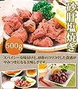 砂肝の塩焼 500g おつまみに最適。温めるだけの簡単調理