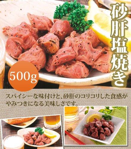 【鳥肉】【鶏肉】砂肝の塩焼 500g。温めるだけの簡単調理 やみつきになる美味しさです。【鳥肉】