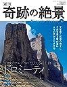 週刊奇跡の絶景 Miracle Planet 2017年36号 ドロミーティ イタリア【雑誌】