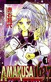 AMAKUSA 1637 1 (フラワーコミックス)
