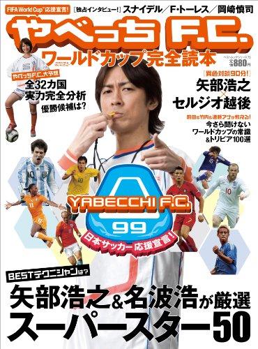 ベストムックシリーズ・75 やべっちFCワールドカップ完全読本 (BEST MOOK SERIES 75)