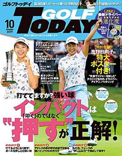 GOLF TODAY  ( ゴルフトゥデイ )  2019年 10月号 No.568 【特別付録】 渋野 日向子 ポスター
