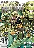 機動戦士ガンダム U.C.HARD GRAPH 鉄の駻馬(2) (角川コミックス・エース)