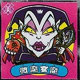 悪魔VS天使シール【386-悪 微魔女魔】ビックリマンチョコ 第33弾