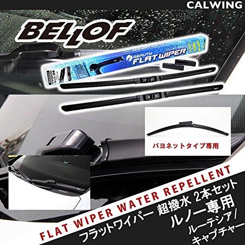 撥水 超撥水 シリコンワイパーブレード 使うだけで撥水コーティング BELLOF ベロフ アイビューティ フラットワイパー2本入1セット VFW102 ルノー ルーテシア キャプチャー