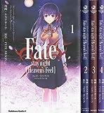 Fate/stay night [Heaven's Feel]  コミック 1-4巻セット