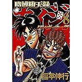 賭博堕天録カイジ ワン・ポーカー編(8) (ヤンマガKCスペシャル)