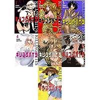 キリングバイツ  コミック 1-7巻セット