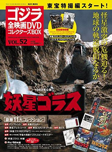隔週刊 ゴジラ全映画DVDコレクターズBOX(52) 2018年07/10号【雑誌】