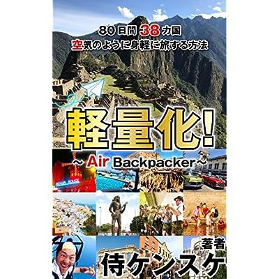 80日間38ヵ国 空気のように身軽に旅する方法 軽量化! 〜 Air BackPacker 〜 (BOYOYON BOOKS)
