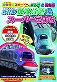 次世代のスピードへ E5系&E6系 ~新幹線はやぶさ&スーパーこまち [DVD]