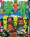 るるぶ東北'13 (国内シリーズ)