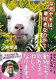 なぜヤギは、車好きなのか? 公立鳥取環境大学のヤギの動物行動学 (朝日文庫) 画像
