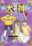 犬神(6) (アフタヌーンコミックス)