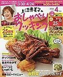 上沼恵美子のおしゃべりクッキング 2020年 04 月号 [雑誌]