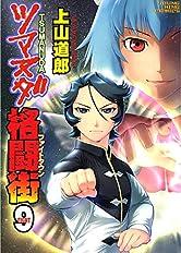 ツマヌダ格闘街(9) (ヤングキングコミックス)