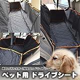 STARDUST 大型 ペット ドライブ シート 後部座席 BOX 汚れ 防止 カーシート シートカバー SD-PETDRSHEET