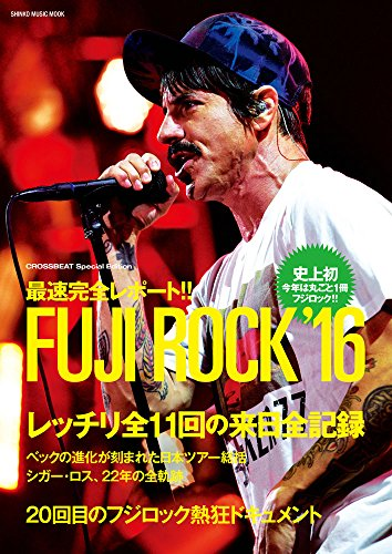 CROSSBEAT Special Edition 最速完全レポート!! フジロック'1・・・