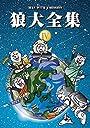 狼大全集IV(初回生産限定盤) DVD