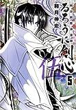 るろうに剣心 5 ─明治剣客浪漫譚─ (集英社文庫 わ 14-7)