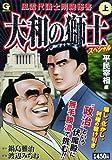 大和の獅子スペシャル 上―風雲代議士剛腕秘書 (Gコミックス)