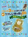 超初級「コード3つ」からはじめる! 楽々ウクレレ弾き語り60 ~歌謡ポップス編~