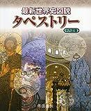 最新世界史図説タペストリー 十六訂版 (市販)