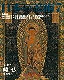 繍仏 日本の美術 470