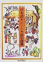 シンハラ語の話し方・別冊 日本語=シンハラ語小辞典