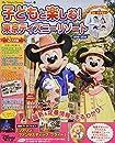 子どもと楽しむ! 東京ディズニーリゾート 2019‐2020 (My Tokyo Disney Resort)