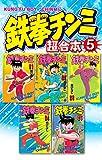 鉄拳チンミ 超合本版(5) (月刊少年マガジンコミックス)