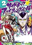 サイドキック☆ファイティングルール2(ヒーローズコミックス)